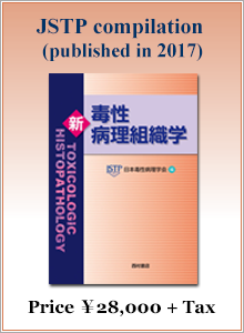 New Toxicologic Histopathology